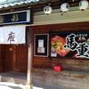 熊本県山鹿市の彩座さんで絶品馬重を堪能!・・・2019年熊本旅行記PART5
