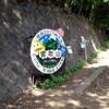 雲取山でテント泊してきました(その2)雲取山登山口