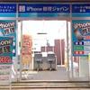 はじめまして! iPhone修理ジャパン新小岩店です!
