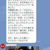 NHKドラマ『アシガール』★★★★★★★★ 悶(キュン死)