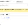 Gmailにもごく稀にspamが来ることがあるんです(4) - 日本語spam編