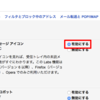 ブラウザでGmailのタブアイコンに未読数を表示する。