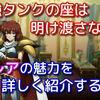 【ランモバ】フレアのスキルや魅力をたっぷりと紹介します!!