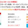 3,780円(3,402マイル)100%還元通販:ハリ肌実感・5種のコラーゲン配合【ポイントタウン】