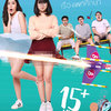 15+ Coming of Age(タイ映画)