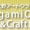 相模大野アートクラフト秋の市 11月10日(日)開催!