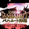 バハムート降臨