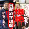 【先生!】伝説の日本酒学講師が上郷に!日本酒のアレコレを先生に聞いてみた!【塚田屋ストアー】