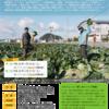風早有機の里づくり・循環型農業見学ツアー のお知らせ