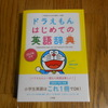 【ドラえもん本レビューその88】ドラえもん はじめての英語辞典