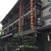 円和円佛禅客桟ホテル情報(成都)