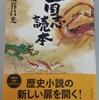 「三国志読本」読み始め