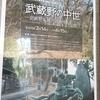 武蔵野の中世@武蔵野ふるさと歴史館