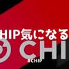 【CHIP】誰でも作れるファンクラブ『CHIP』がとても気になっている話。