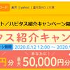 ハピタス紹介キャンペーンが1000円分に大爆謄!もうないと思うので、入って大丈夫です。家族紹介も可能、リアル友達紹介も可能なのでこの機会にガンガンもらっておきましょう!