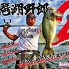 キムケンこと木村健太の琵琶湖DVD「琵琶湖野郎」が無料視聴出来る!?「琵琶湖野郎2」は更に濃厚な内容に!