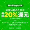 LINE Pay 【PayPay対抗?!】春の超Payトク祭り 20%還元+最大2,000円相当の「もらえるくじ」Wキャンペーン!【~3/31】