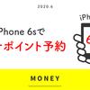 iPhone6sでマイナポイント予約をする。というか手続きスポットへGO。