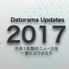 Datorama Update 2017〜今年のニュースを一挙にふりかえり〜