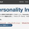 過去のツイートから一発で自己分析!IBMの「Twitter性格診断テスト」がマジで当たりまくる件