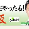 【大阪ダブル選】都島区で勝利した維新・魚森ゴータローさんってどんな人?