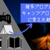雑多ブログからキャンプブログ1本に変えてみた結果・・・