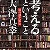 『知の仕事術』