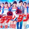 チア☆ダン  夏ドラマ 感想・ネタバレ