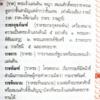 タイ語におけるハイフネーションについて