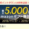ポイントタウンが19周年キャンペーンを企画!Amazonギフト券5000円分が交換で当たる!2019年1月31日まで!