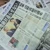 地方紙・ブロック紙に「脱・辺野古」の論調〜翁長知事・安倍首相会談の社説の記録