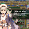 #花騎士 メインストーリー第2部・任務5