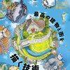 建築知識 (2021-6) / 特集: 最高の建物と街を描く技術