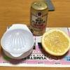 【生搾りサワー】味無しの酎ハイ 焼酎ハイボール&生搾りグレープフルーツで『生搾りサワー』の完成。