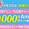 【ご好評につき延長決定!】資産運用デビューを応援キャンペーン!