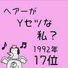 【暫定版】1992年のトリプロシングルCDランキング(16位〜20位)