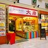 【オススメ5店】笛吹市(山梨)にある中華料理が人気のお店