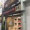 酒場探訪記 天満呑み 「天満酒蔵」「七福神」「厳島」