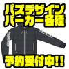 【パズデザイン】2019年秋冬アパレル「パーカー各種」通販予約受付中!