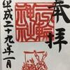 「大直彌子神社」「石神社・八幡社」(名古屋市中区)〜高速初詣その4