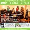 【お知らせ】大阪でクッキーハウスさんとライブ&ゼミ講習します!