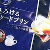 *雪印メグミルク* 食感工房 とろけるカスタードプリン 198円(税抜)