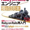 Ruby on Rails 6 エンジニア 養成読本という本を共著で執筆しました