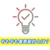 【電気設計手順】実際の電気設計業務とはなにか。楽しい?苦しい?難しい?