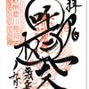 太山寺の御朱印(栃木市)〜当時、トップを走っていた「不動明王」と「荼吉尼真天」