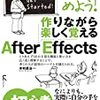 After Effectsを購入する前にしたほうがいいこと