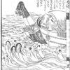 船幽霊 『変化物春遊』より