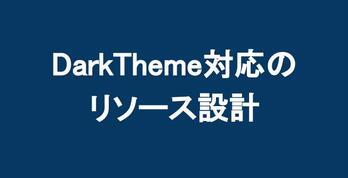 DarkTheme対応のリソース設計