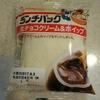 シリーズ商品を食べてみよう 『山崎製パン株式会社 ランチパック』 を食べてみました。 【随時更新】