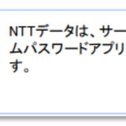 千葉銀行 ワンタイムパスワード アプリ